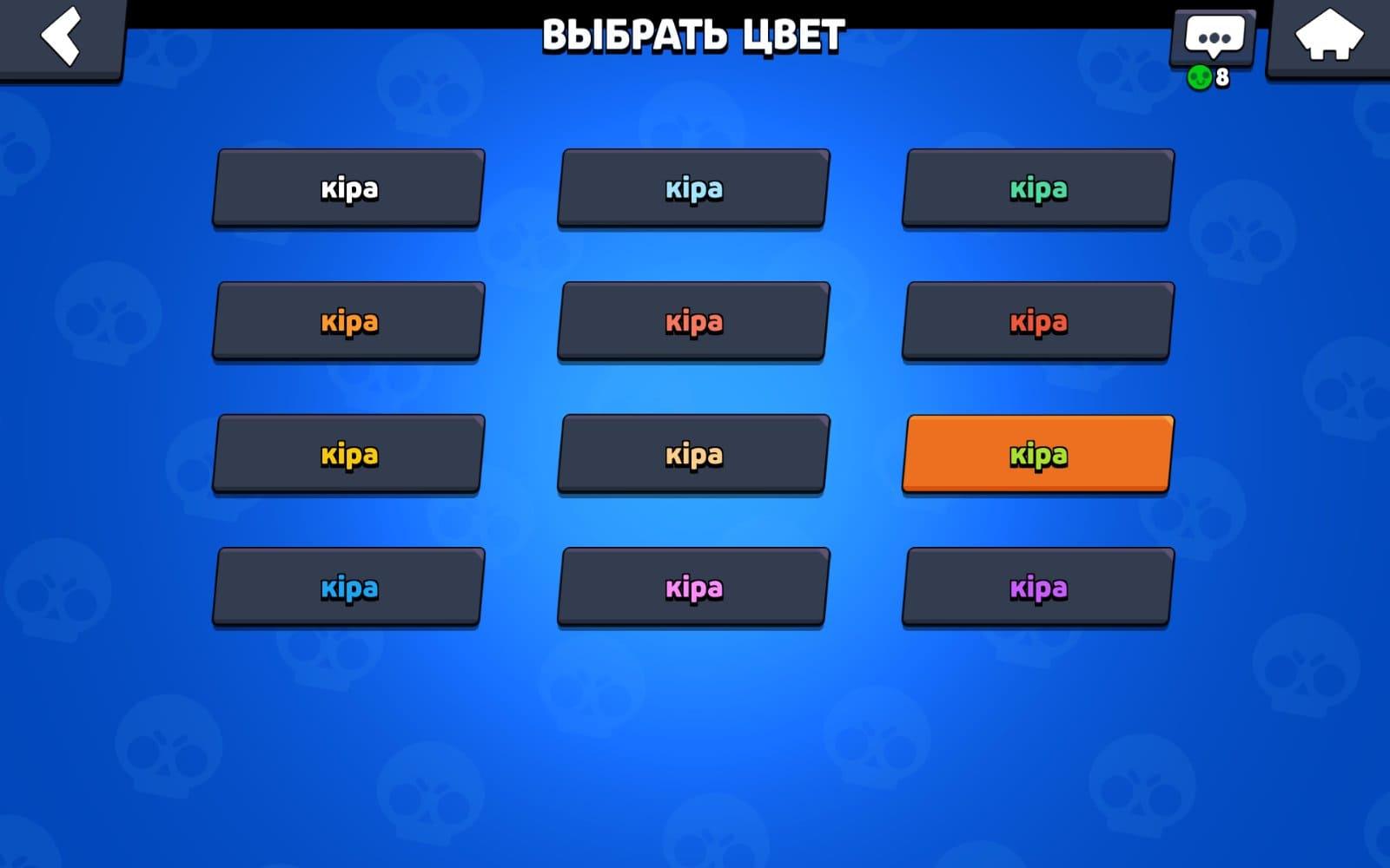 Доступные цвета ников в игре Бравл Старс