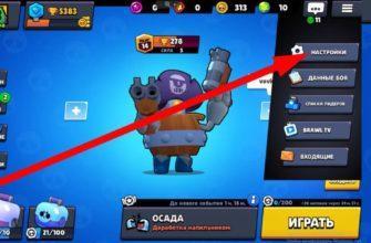 Как поменять аккаунт в игре Браво Старс