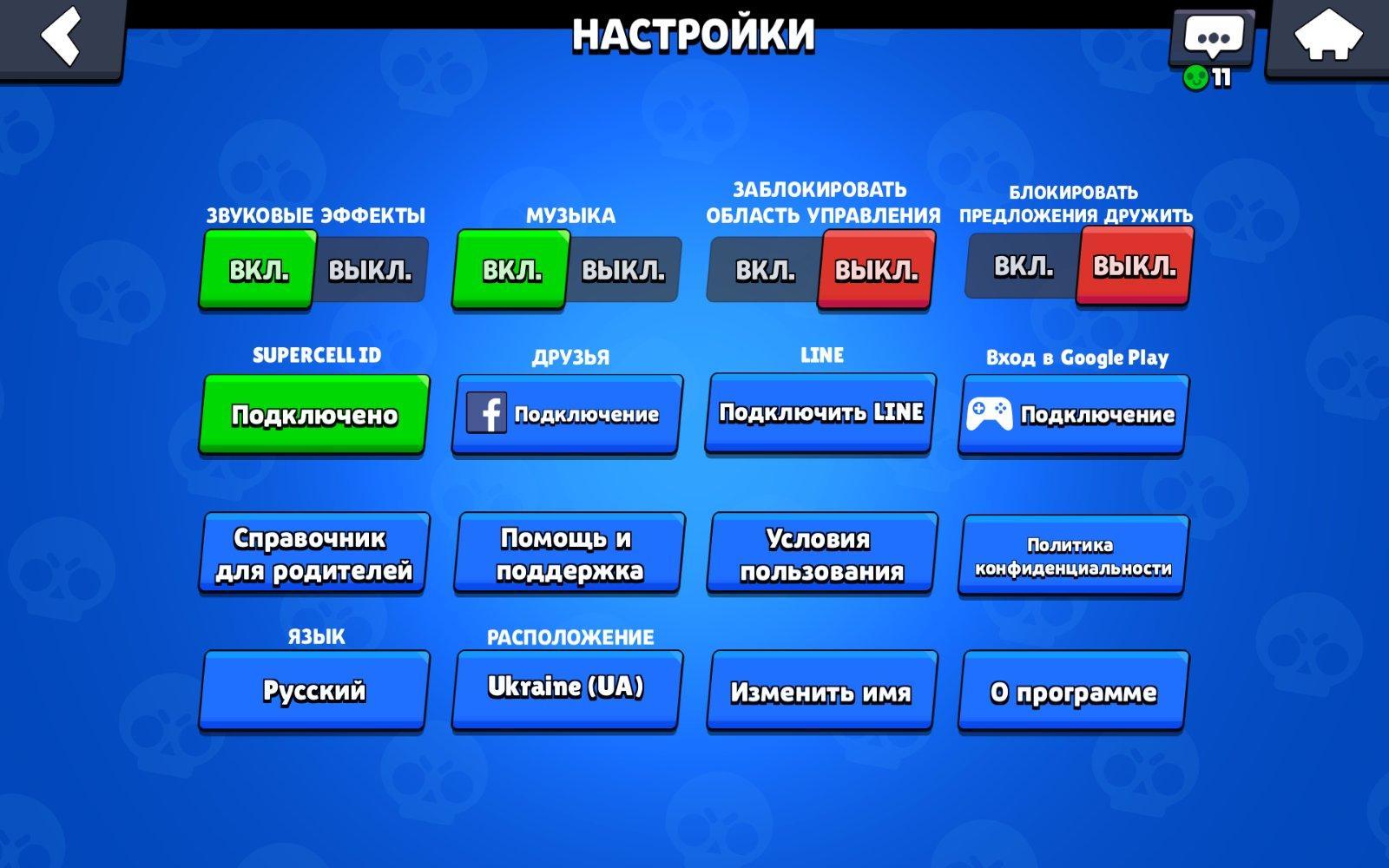 Страница настроек аккаунта игры
