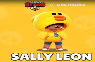 Леон Sally Brawl Stars