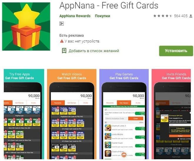 AppNana Free Gift Cards