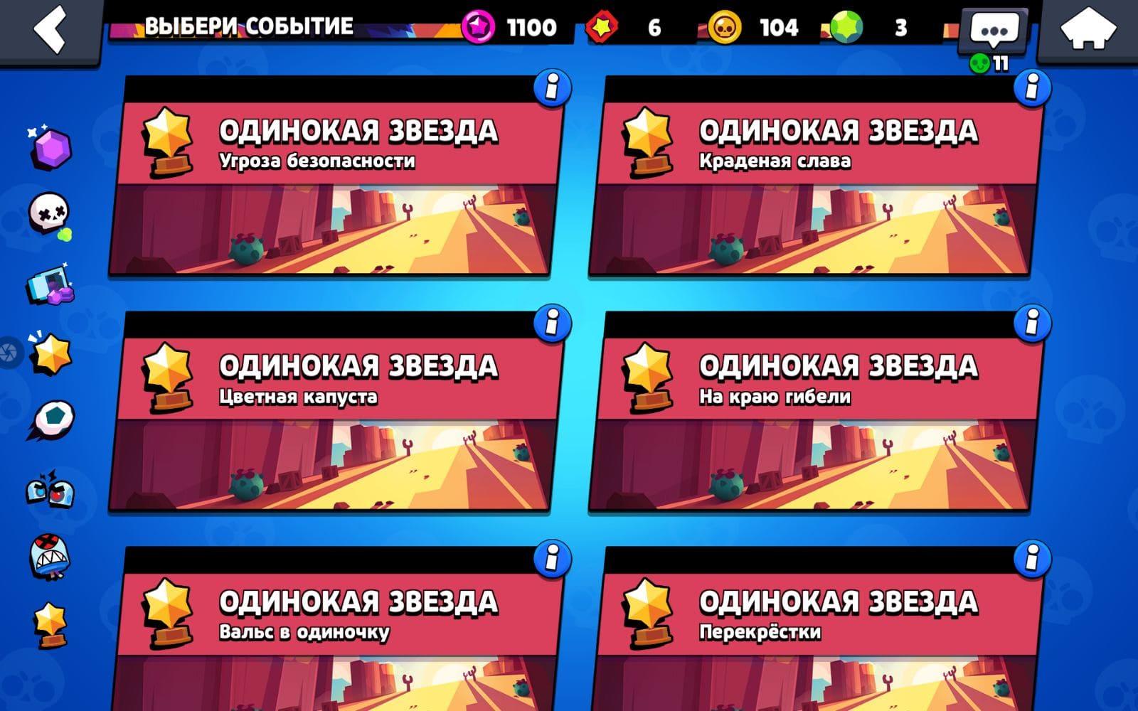 Игровой режим Одинокая звезда