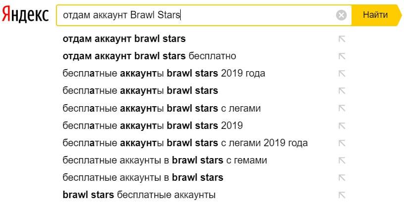 Как получить бесплатный аккаунт Brawl Stars с легендаркой