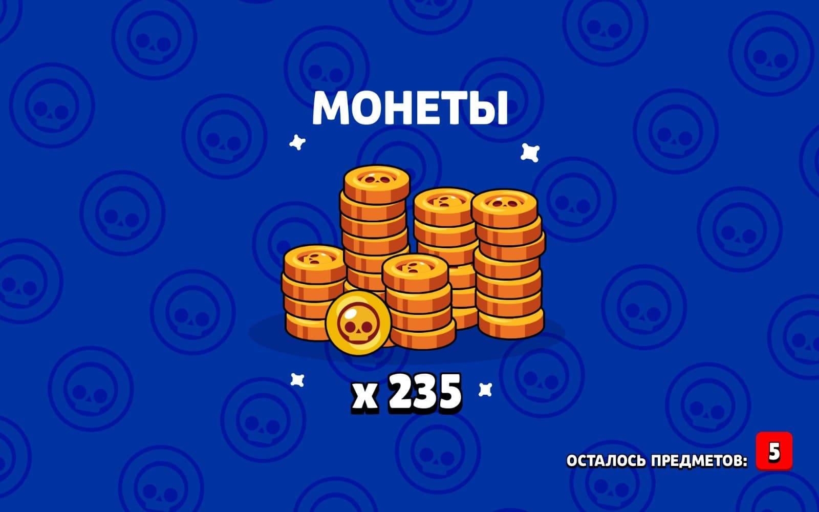 На баланс +235 монет