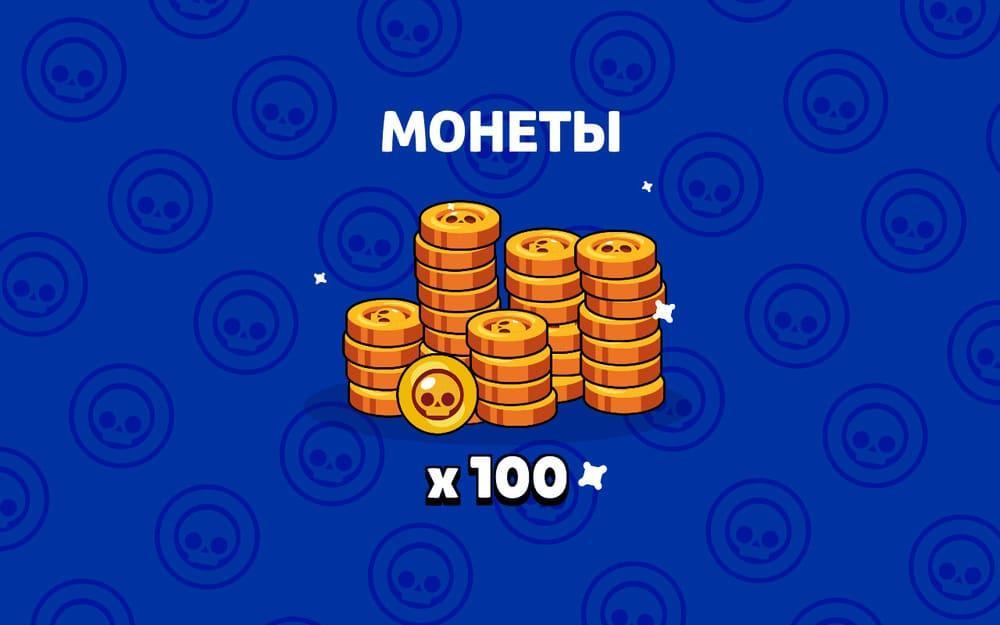 Подарок за 13 декабря 100 монет от разработчиков