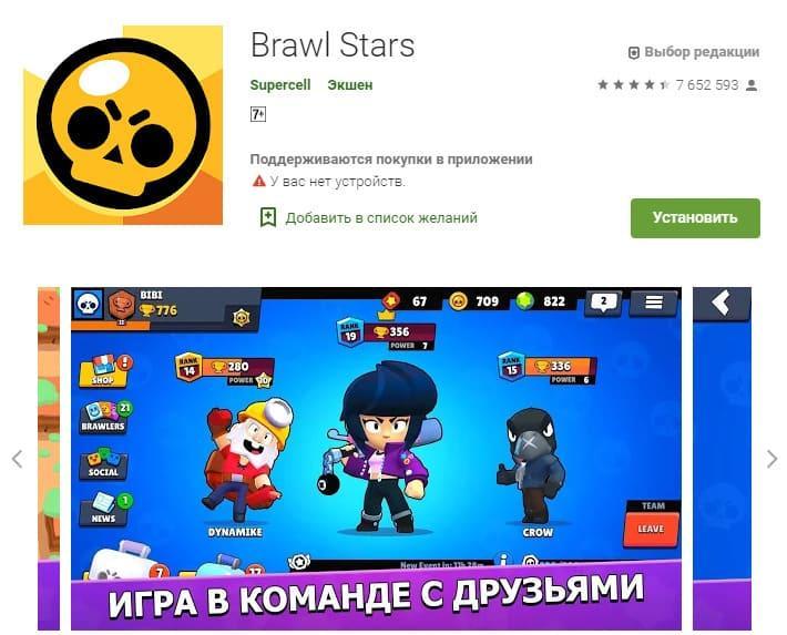 Скачать Brawl Stars в Play Market
