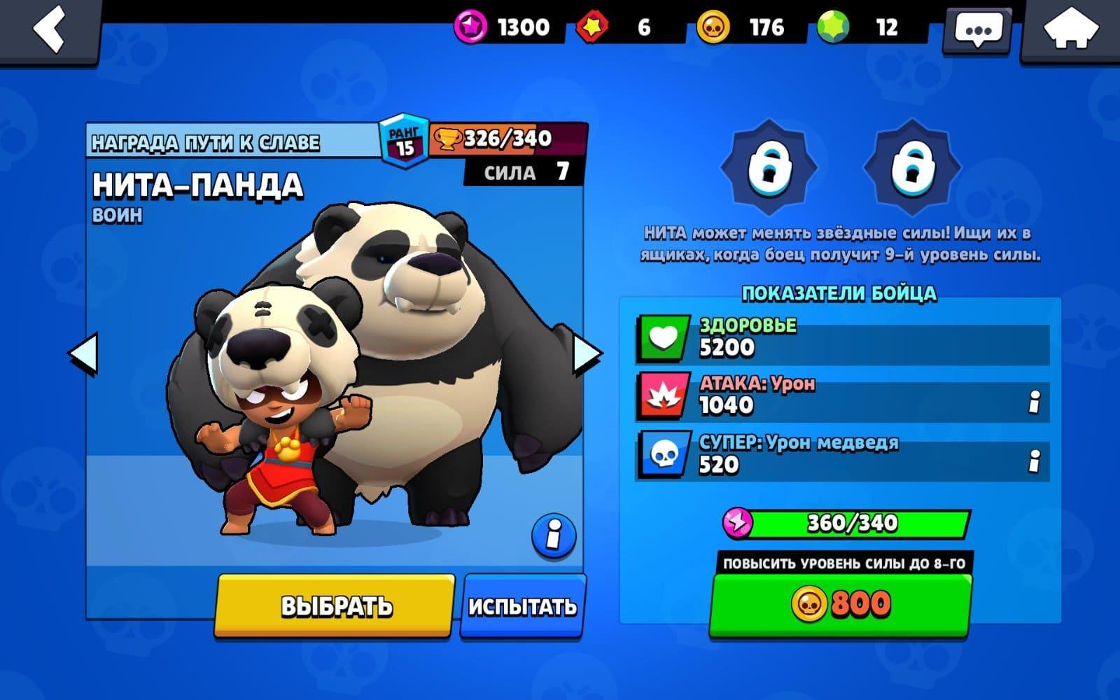 Скин воина Нита-Панда с медведем