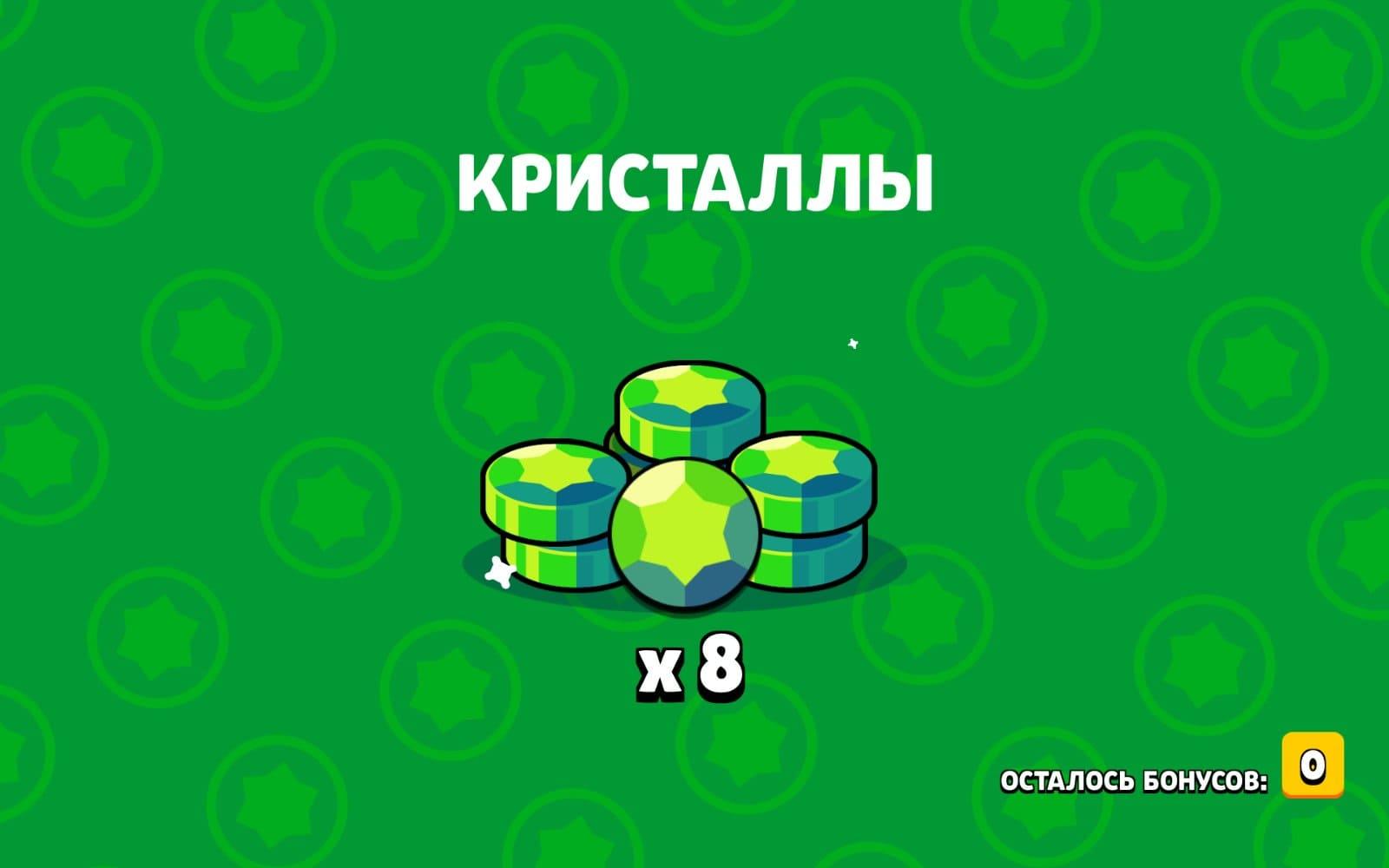 Умножение количества кристалов в 8 раз