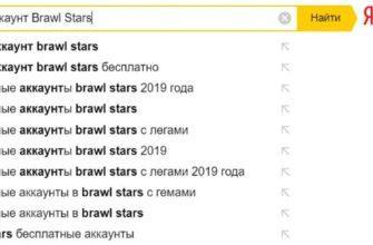 Возможность получения бесплатных аккаунтов в Бравл Старс