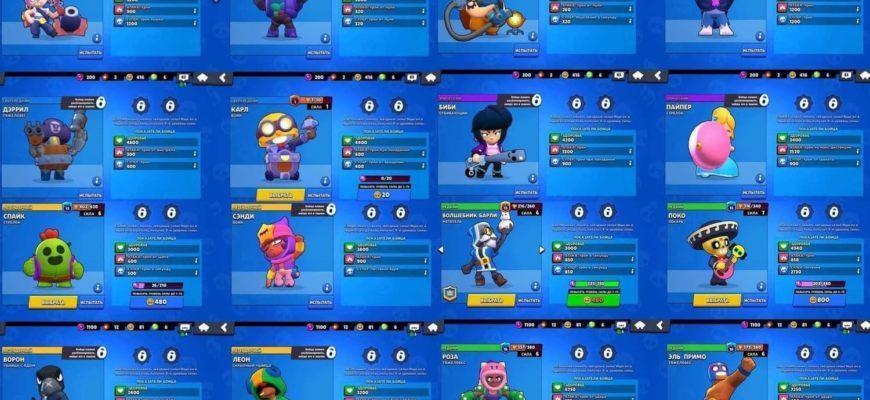 Все герои Brawl Stars с именами по порядку