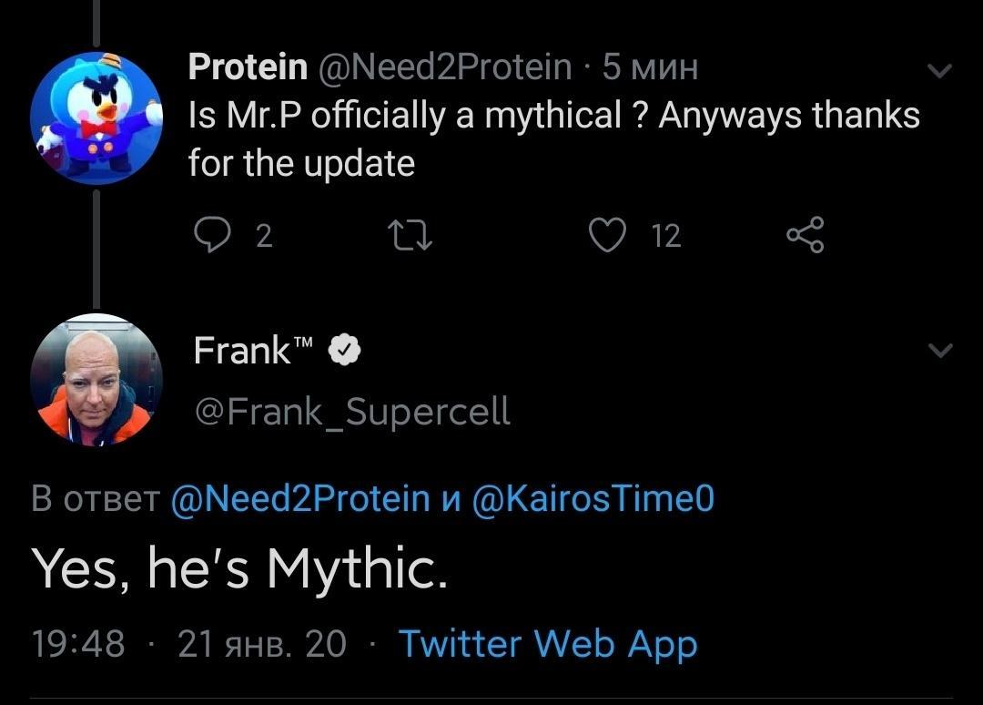 Френк подтвердил что Мистер П. будет мификом
