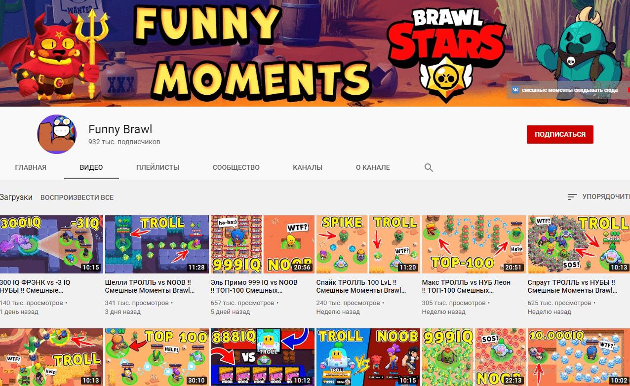 Ютуб канал Funny Brawl
