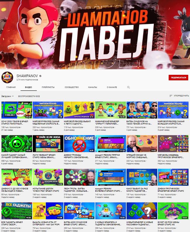Ютуб канал Павел Шампанов Бравл Старс