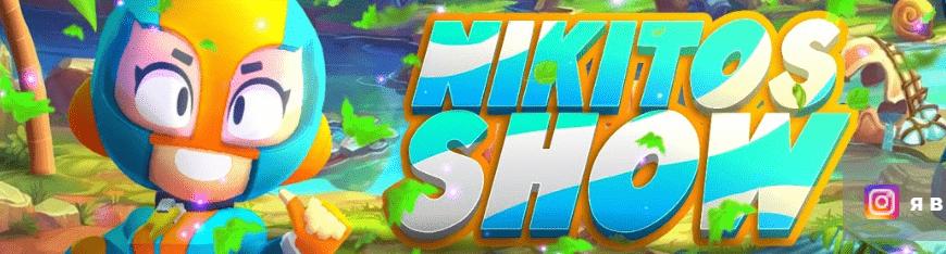Nikitos Show Бравл Старс
