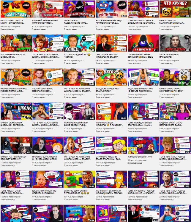 YouTube канал Brawl Stars