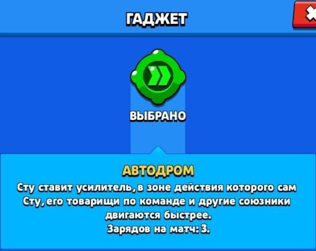 Гаджет СТУ