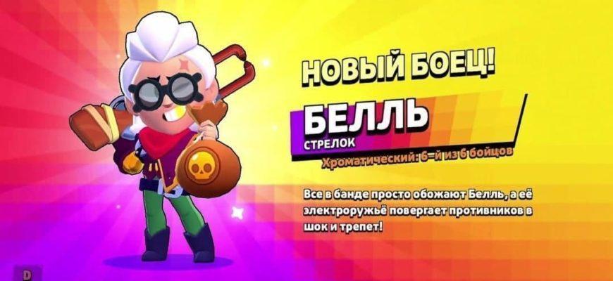 Белль Бравл Старс