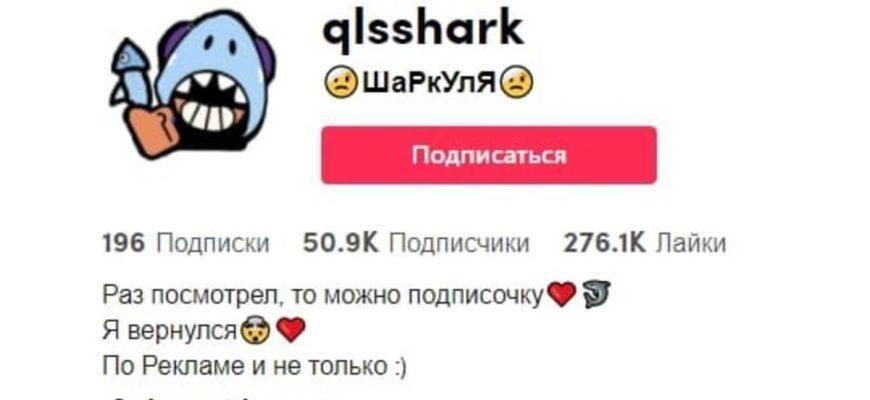 @qlsshark