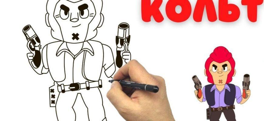 Как нарисовать Кольта